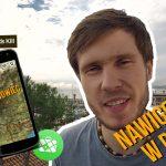 Mapy, nawigacje i inne przydatne i NIEPRZYDATNE aplikacje w podróży – Praktyczna Pogadanka 04